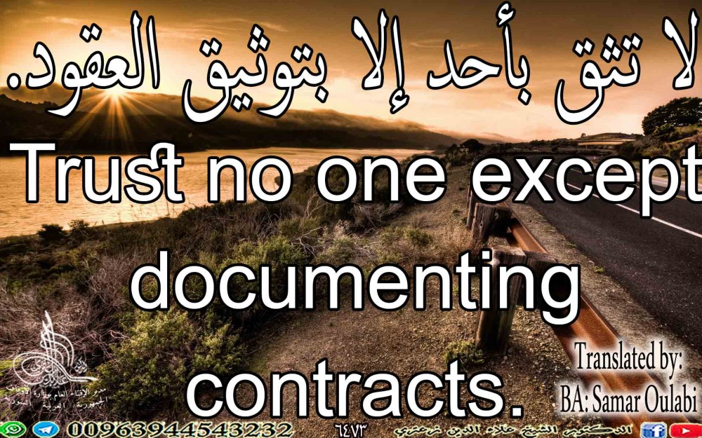 Trust no one except documenting contracts.